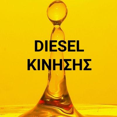 Diesel κίνησης